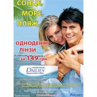 Акция на однодневные линзы Dailies Aqua Comfort Plus