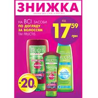 Средства по уходу за волосами Fructis -20%