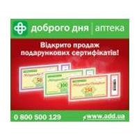 Подарочные сертификаты от Аптека Доброго Дня