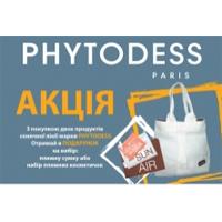 Летние ПОДАРКИ от Phytodess