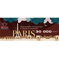 StarMall дарит клиентам поездку в Париж