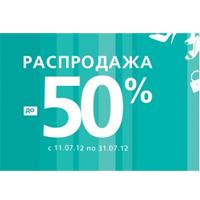 Скидки до 50% на коллекцию весна-лето 2012