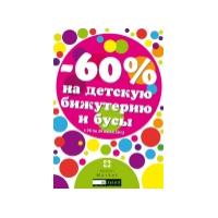 -60% на детскую бижутерию и бусы