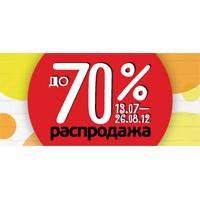 Летняя распродажа до 70% в Grandi Firme!