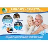 Скидки для пенсионеров в аквапарке «Джунгли»!