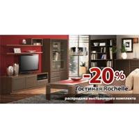 Распродажа выставочного комплекта гостиная Rochell