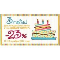 Магазину Grandi Firme в ТРЦ «Dream Town» – 3 года!