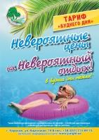 Супер цены на мега отдых в аквапарке «Джунгли»