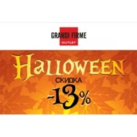 -13%!!! Halloween в Grandi Firme! -13%!!!