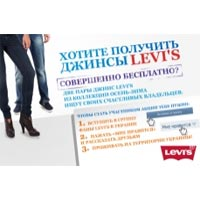 Хотите выиграть джинсы Levi's