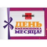 День именинника Ноября в Grandi Firme!