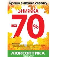 Краща знижка сезону- ЗНИЖКА до 70%