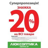 Суперпропозиція – ЗНИЖКА 20% на всі товари