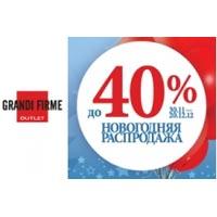 Новогодняя Распродажа до -40% в магазинах Grandi Firme