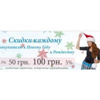 Скидки к Новому 2013 году и Рождеству Христовому!
