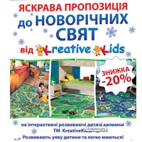 Акция от ТМ Kreative Kids!