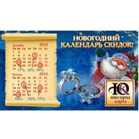 Новогодний календарь скидок