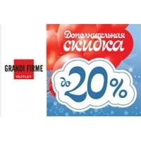 Дополнительная скидка до 20%* в Grandi Firme!!!