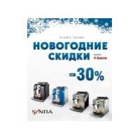 АКЦИЯ! Скидка до - 30% на кофеварки Saeco Syntia!