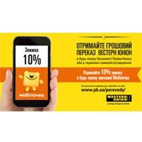 Скидка 10% в Мобилочке при переводах Western Union