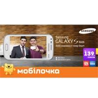 Живи вдвойне интереснее! Акция на телефоны Samsung в Мобилочке!