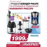 Подарки от Philips!