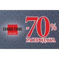 Цены падают! Скидки до -70% в Grandi Firme!