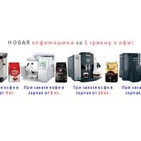 Аренда НОВОЙ кофемашины за 1 гривну