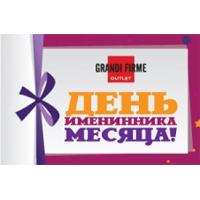 День именинника Февраля в Grandi Firme!