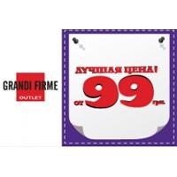 Лучшие цены в Grandi Firme от 99 грн.!