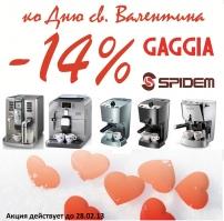 ко дню св. Валентина - 14% на кофеварки GAGGIA!