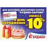 Скидка до 10% в День рождения
