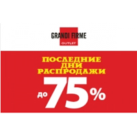 До 75% - ПОСЛЕДНИЕ ДНИ РАСПРОДАЖИ в Grandi Firme!