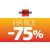 -75% НА ВСЁ только 3 дня в Grandi Firme!