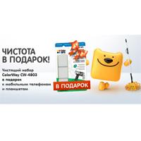 Подарки от ColorWay в Мобилочке