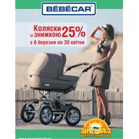 Скидки 25% на коляски TM Bebecar!