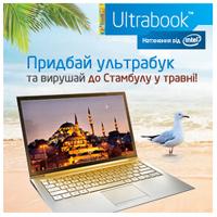 Розыгрыш Ultra-путешествия в Стамбул!