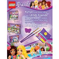 Подарки от Lego Friends!