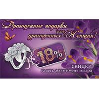 Драгоценные подарки для драгоценных женщин
