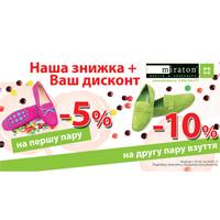 До - 10% на обувь!