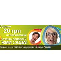 Подарок от GOGOSHAR - 20 грн на первую покупку