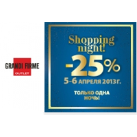 Shopping night в Grandi Firme в ТРЦ Dream Town