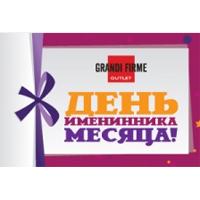 День именинника Апреля в Grandi Firme!