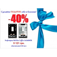 -40% на автоматическую кофемашину Melitta Caffeo