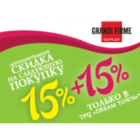 15%+15%! Номинал купона удваивается в Grandi Firme