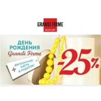 Grandi Firme приглашает Вас на День Рождения!
