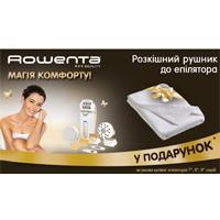 Подарунок від Rowenta