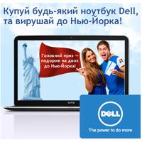 Покупай ноутбук Dell и выигрывай поездку в Нью-Йорк на двоих