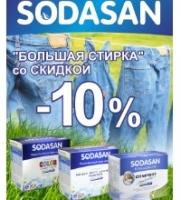 БОЛЬШАЯ стирка от SODASAN - скидки 10%
