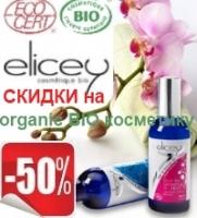СКИДКА -50% на органическую косметику Elicey BIO
